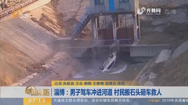 【闪电新闻排行榜】淄博:男子驾车冲进河道 村民搬石头砸车救人