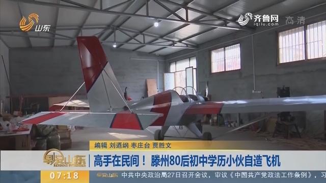 【闪电新闻排行榜】高手在民间!滕州80后初中学历小伙自造飞机