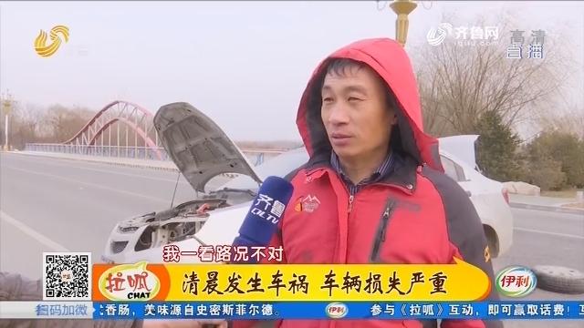 聊城:清晨发生车祸 车辆损失严重