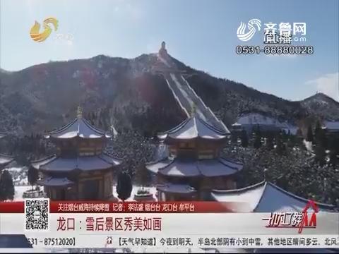 【关注烟台威海持续降雪】龙口:雪后景区秀美如画