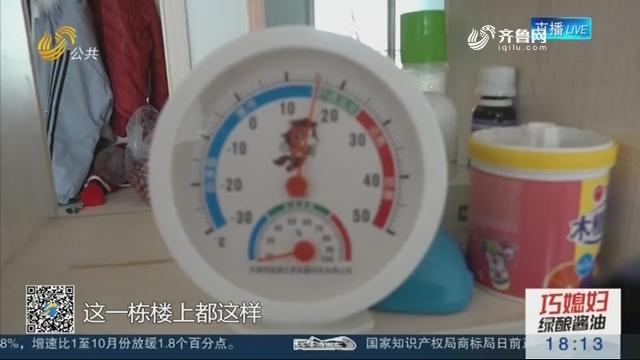 【严冬问暖】供暖不达标 滨州沿河小区居民家中裹棉衣度日