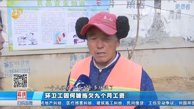 莱芜:环卫工因何被拖欠九个月工资?