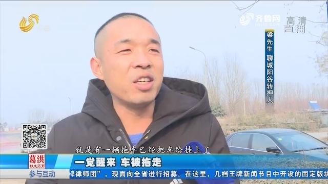 聊城:一觉醒来 车被拖走