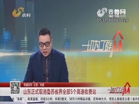 【权威发布】山东正式取消鲁苏省界全部5个高速收费站