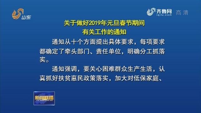 省委办公厅 省政府办公厅发出通知 要求统筹做好元旦春节期间各项工作