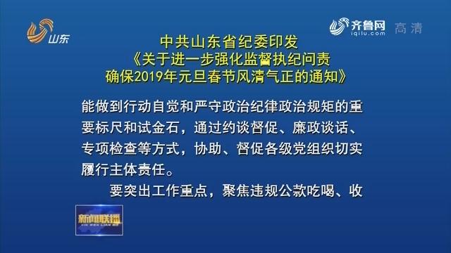 省纪委印发《关于进一步强化监督执纪问责确保2019年元旦春节风清气正的通知》