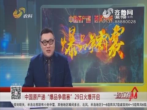 """中国原产递""""爆品争霸赛""""29日火爆开启"""