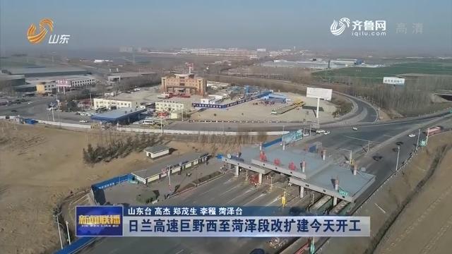 日兰高速巨野西至菏泽段改扩建今天开工