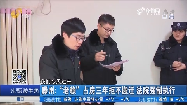 """滕州:""""老赖""""占房三年拒不搬迁 法院强制执行"""