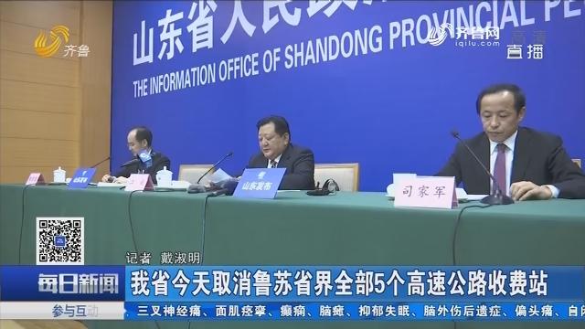 山东省28日取消鲁苏省界全部5个高速公路收费站