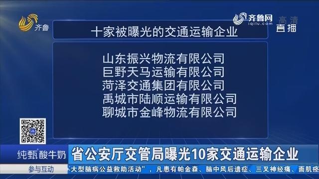 省公安厅交管局曝光10家交通运输企业