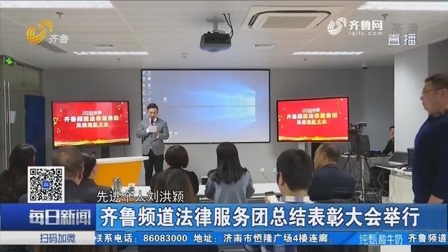齐鲁频道法律服务团总结表彰大会举行