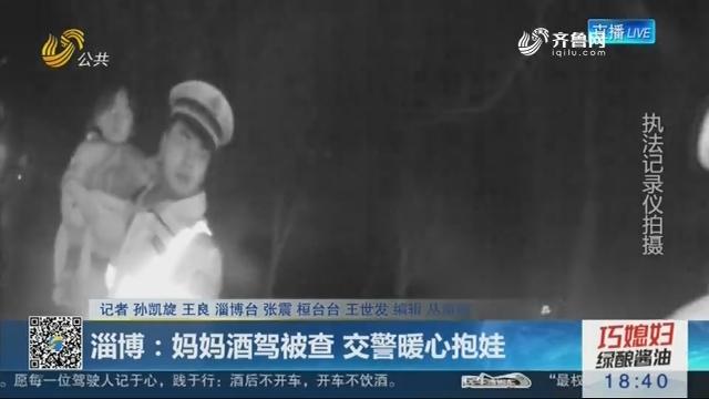 淄博:妈妈酒驾被查 交警暖心抱娃