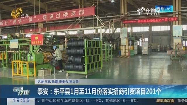 【直通17市】泰安:东平县1月至11月份落实招商引资项目201个