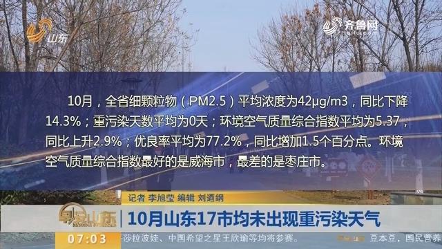 10月山东17市均未出现重污染天气