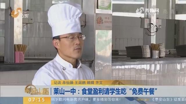 """【闪电新闻排行榜】莱山一中:食堂盈利请学生吃""""免费午餐"""""""