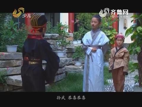 20181229《国学小名士》:孙武演阵斩美姬