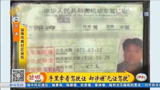 """淄博:手里拿着驾驶证 却涉嫌""""无证驾驶"""""""