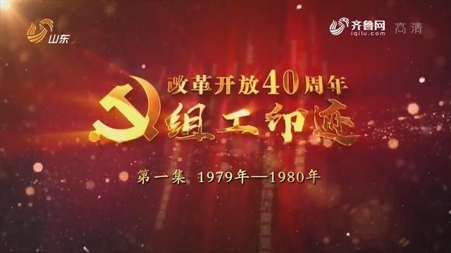 """20181229《齐鲁先锋》:改革开放40周年""""组工印迹""""第一集 1979——1980"""