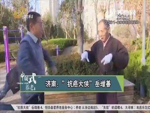 """【中国式养老】济南:""""抗癌大侠""""岳增善"""