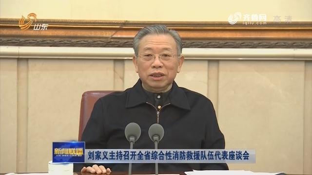 刘家义主持召开全省综合性消防救援队伍代表座谈会