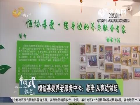 【中国式养老】恒协基爱养老服务中心:养老 从身边做起