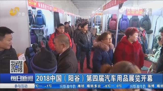 2018中国(阳谷)第四届汽车用品展览开幕