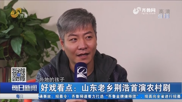 【好戏在后头】好戏看点:山东老乡荆浩首演农村剧