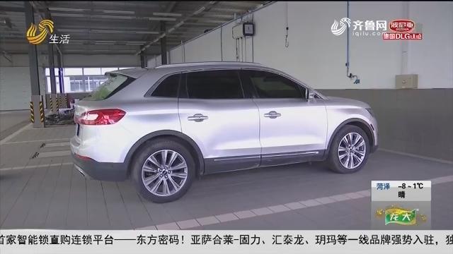 潍坊:林肯车修好了 放4S店不敢开?
