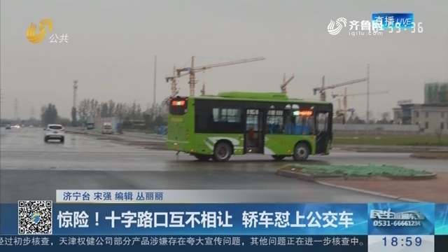 梁山:惊险!十字路口互不相让 轿车怼上公交车