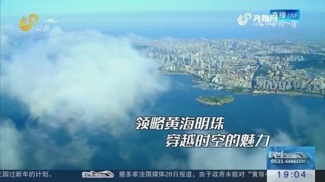《飞阅齐鲁》青岛篇 山东电视公共频道29日21:22播出