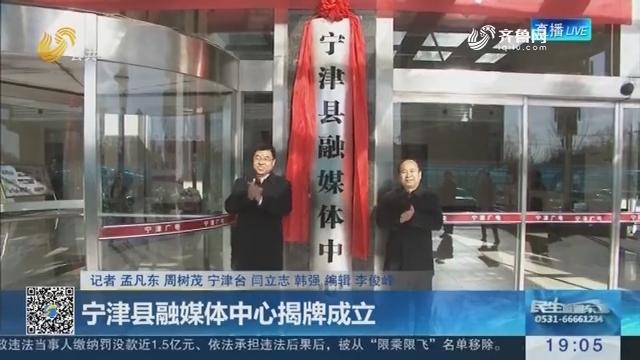 宁津县融媒体中心揭牌成立