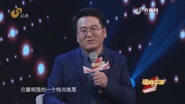 2018年12月29日《理响中国》完整版