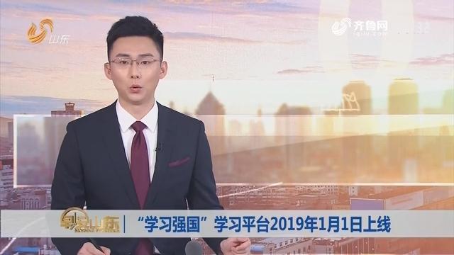 """""""学习强国""""学习平台2019年1月1日上线"""