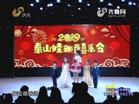 20181230《锵锵校园行》:2019泰山娃新春喜乐会
