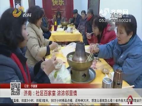 济南:社区百家宴 浓浓邻里情