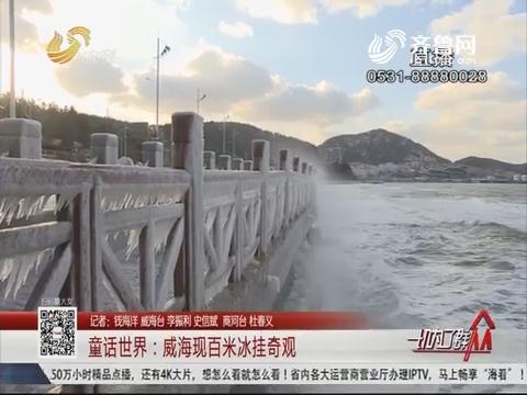童话世界:威海现百米冰挂奇观