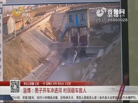 【身边正能量】淄博:男子开车冲进河 村民砸车救人