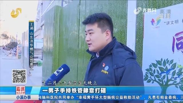 济南:一男子手持铁管肆意打砸