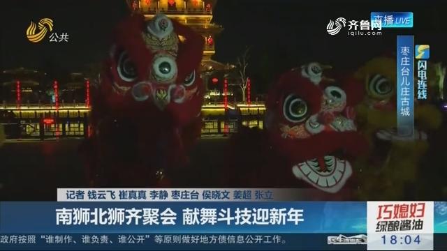 【闪电连线】枣庄:小长假第一天 南狮北狮齐聚会 献舞斗技迎新年