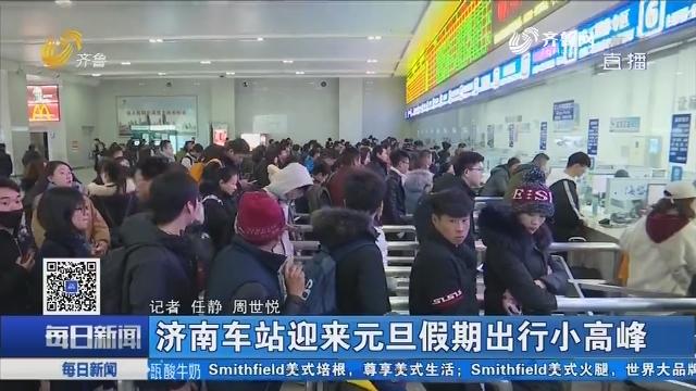 济南车站迎来元旦假期出行小高峰