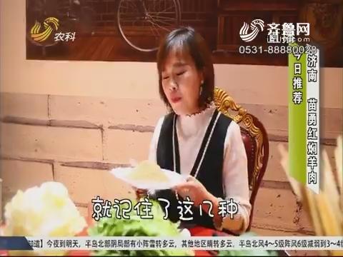 【大寻味】苗勇:好吃流口水!红焖羊肉