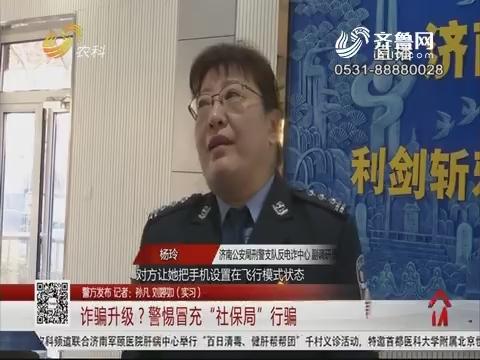 """【警方发布】诈骗升级?警惕冒充""""社保局""""行骗"""