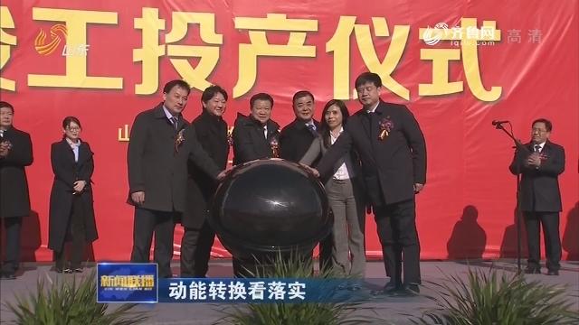 【动能转换看落实】滨州年产2万吨功能性大豆分离蛋白项目投产