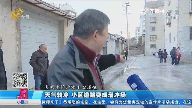 淄博:天气转冷 小区道路变成溜冰场