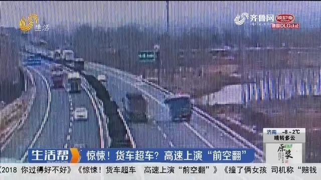 """济宁:惊悚!货车超车?高速上演""""前空翻"""""""