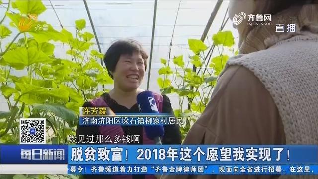 济南:脱贫致富!2018年这个愿望我实现了!