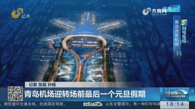 【闪电连线】小长假第一天:青岛机场迎转场前最后一个元旦假期