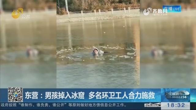 东营:男孩掉入冰窟 多名环卫工人合力施救