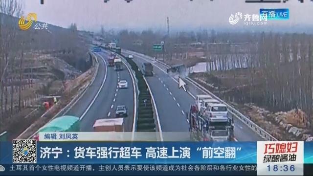"""济宁:货车强行超车 高速上演""""前空翻"""""""